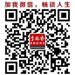 李兆香博客微信号